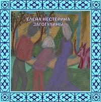 Купить книгу «Загогулины», автора Елены Нестериной