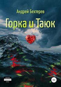 Купить книгу Горка и Таюк, автора Андрея Юрьевича Бехтерева
