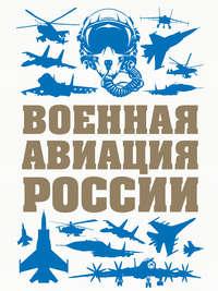 Купить книгу Военная авиация России, автора Виктора Шункова