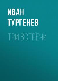 Купить книгу Три встречи, автора Ивана Тургенева