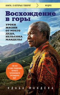 Купить книгу Восхождение в горы. Уроки жизни от моего деда, Нельсона Манделы, автора Ндабы Мандела
