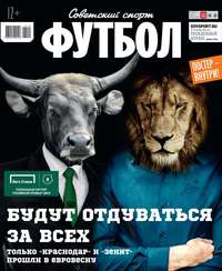 Купить книгу Советский Спорт. Футбол 50-2018, автора