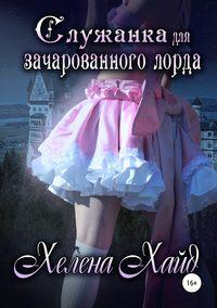 Книга Служанка для зачарованного лорда