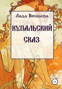 Купить книгу Купальский сказ, автора Лады Виольевой