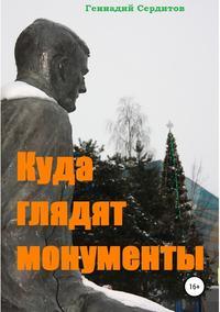 Купить книгу Куда глядят монументы, автора Геннадия Дмитриевича Сердитова