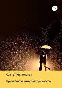 Купить книгу Проклятье индийской принцессы, автора Ольги Теплинской
