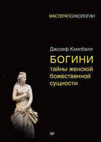Купить книгу Богини: тайны женской божественной сущности, автора Джозефа Кэмпбелла