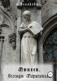 Купить книгу Мюнхен. Легенды Мариенплац, автора Ирины Николаевны Поляковой