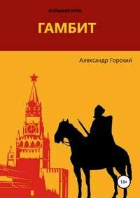 Купить книгу Гамбит, автора Александра Валерьевича Горского