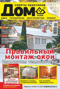 Купить книгу Журнал «Дом» №01/2019, автора