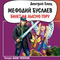 Купить книгу Билет на Лысую гору, автора Дмитрия Емца