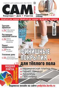 Купить книгу Сам. Журнал для домашних мастеров. №07/2018, автора