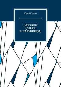 Купить книгу Бакулки (были и небылицы), автора Юрия Юркова