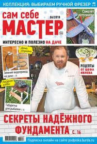 Купить книгу Сам себе мастер №06/2018, автора