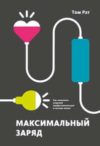 Купить книгу Максимальный заряд. Как наполнить энергией профессиональную и личную жизнь, автора Тома Рата