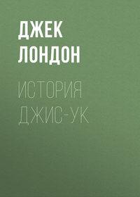 Купить книгу История Джис-Ук, автора Джека Лондона