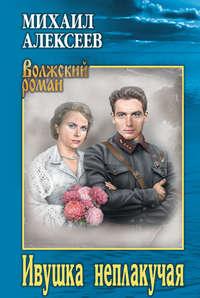 Купить книгу Ивушка неплакучая, автора Михаила Алексеева
