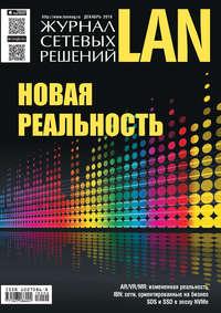 Купить книгу Журнал сетевых решений / LAN №06/2018, автора Открытые системы