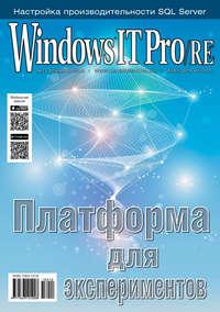 Купить книгу Windows IT Pro/RE №12/2018, автора Открытые системы