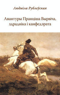 Купить книгу Авантуры Пранціша Вырвіча, здрадніка і канфэдэрата, автора