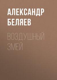 Купить книгу Воздушный змей, автора Александра Беляева