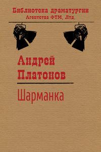 Купить книгу Шарманка, автора Андрея Платонова