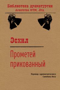 Купить книгу Прикованный Прометей, автора Эсхила