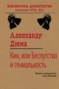 Купить книгу Кин, или Беспутство и гениальность, автора Александра Дюма