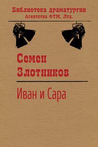 Купить книгу Иван и Сара, автора Семена Злотникова
