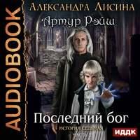 Купить книгу Часть 2. Последний бог, автора Александры Лисиной