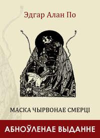 Купить книгу Маска Чырвонае Смерці (зборнік), автора Эдгара Алана По