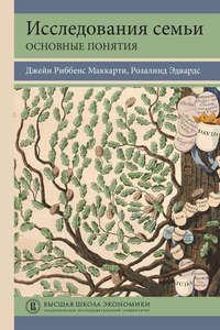 Купить книгу Исследования семьи: основные понятия, автора Джейн Маккарти