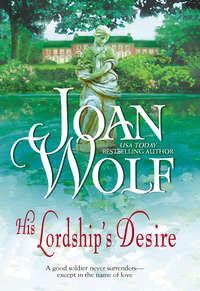 Купить книгу His Lordship's Desire, автора Joan  Wolf