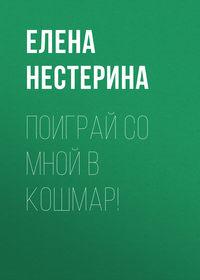 Купить книгу Поиграй со мной в кошмар!, автора Елены Нестериной