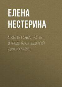 Купить книгу Предпоследний динозавр, автора Елены Нестериной