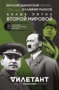 Купить книгу Белые пятна Второй мировой, автора Владимира Рыжкова