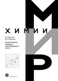 Купить книгу Неньютоновское поведение структурированных систем, автора В. Н. Матвеенко