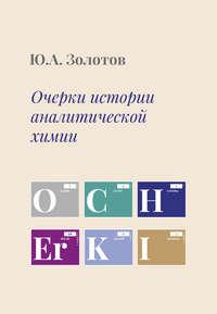 Купить книгу Очерки истории аналитической химии, автора Ю. А. Золотова