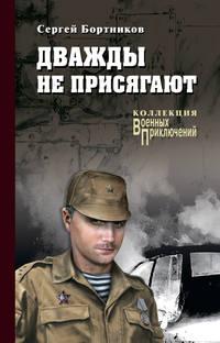 Купить книгу Дважды не присягают, автора Сергея Бортникова