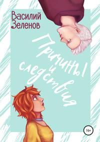 Купить книгу Причины и следствия, автора Василия Зеленова