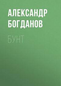 Купить книгу Бунт, автора Александра Богданова