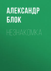Купить книгу Незнакомка, автора Александра Блока