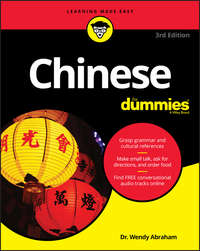 Купить книгу Chinese For Dummies, автора Wendy  Abraham