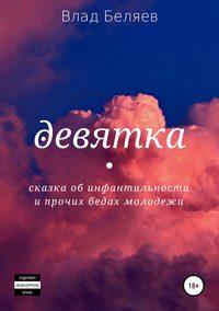 Купить книгу Девятка, автора Влада Сергеевича Беляева