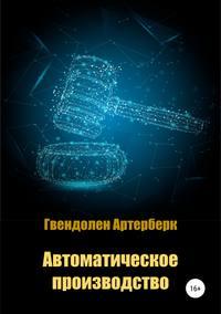 Купить книгу Автоматическое производство, автора Гвендолена Артерберк