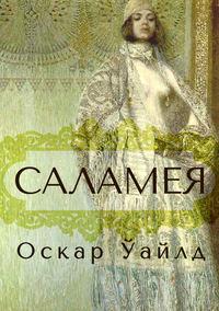 Купить книгу Саламея, автора