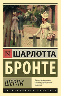 Купить книгу Шерли, автора Charlotte Bronte