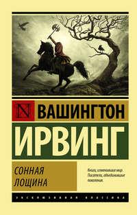 Купить книгу Сонная Лощина, автора Вашингтона Ирвинга