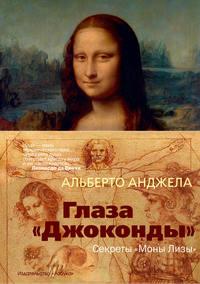 Купить книгу Глаза «Джоконды». Секреты «Моны Лизы», автора Альберто Анджелы