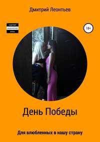 Купить книгу День Победы, автора Дмитрия Михайловича Леонтьева